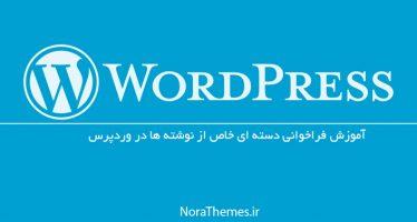 آموزش فراخوانی دسته ای خاص از نوشته ها در وردپرس