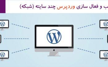 آموزش نصب و  فعال سازی وردپرس شبکه (چند سایته)