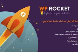 افزونه افزایش سرعت وردپرس WP Rocket