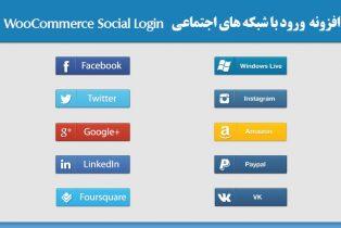 افزونه ورود با شبکه های اجتماعی WooCommerce Social Login