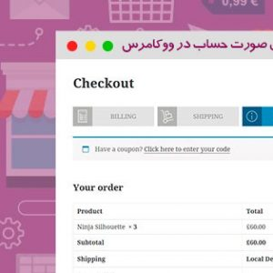 افزونه فارسی Yith Woocommerce Multi Step Checkout